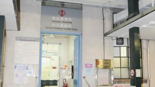 中九龍診所內部翻新 下周一起服務遷至鄰近診所