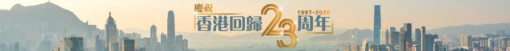 橙新聞特別專題:慶祝香港回歸祖國23周年