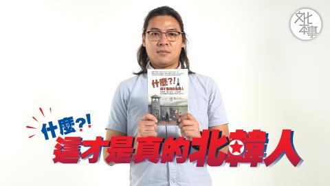 【讀一點書】《什麼?!這才是真正的北韓人》:北韓人的生活不是你想像的那個樣子