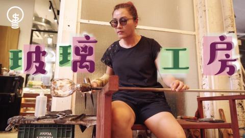【搵錢呢啲嘢】捱4年終收支平衡-玻璃匠人:盼大眾懂欣賞手作