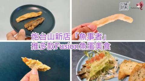 【FoodieCurly】炮台山新店「魚事者」--推多款Fusion魚蛋美食-