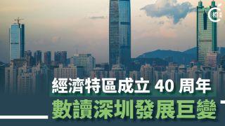 【一圖睇晒】經濟特區成立40周年 數讀深圳發展巨變