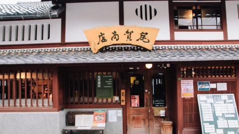 【某隅】滋賀古宅裡盛載著職人的夢想-尾賀商店