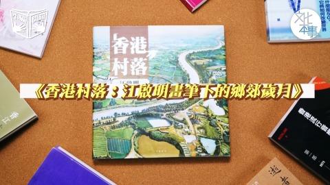 【小編開箱】江啟明畫筆下的鄉郊歲月-躍然紙上的香港村落