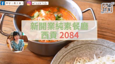 【早餐女皇的蔬食日常】新開業純素餐廳:西貢2084