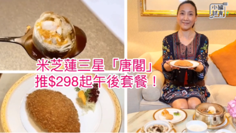 【FoodieCurly】米芝蓮三星「唐閣」。推$298起午後套餐!-