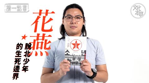 【讀一點書】《花燕:脫北少年的生死邊界》:見盡北韓最底層生活的人