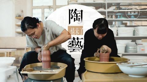 【夢專訪】當失敗成習慣-陶藝情侶:陶藝塑造人生