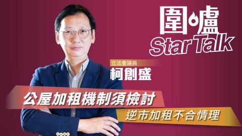 【圍爐Star-Talk·柯創盛】公屋加租機制須檢討-逆市加租不合情理