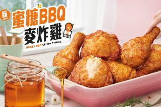 【日常滋味】蜜糖BBQ口味 全新麥炸雞登場