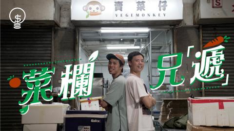 【搵錢呢啲嘢】80後演藝圈兄弟辭工賣菜-五個月收入1萬很開心