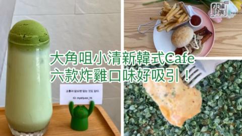 【FoodieCurly】大角咀小清新韓式Cafe 六款炸雞口味好吸引!-
