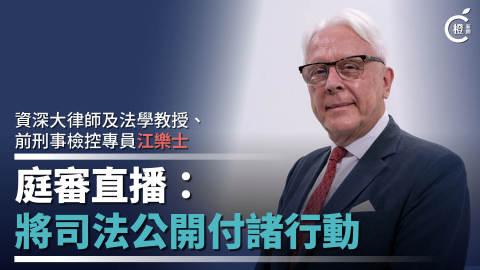【法聲】庭審直播:將司法公開付諸行動