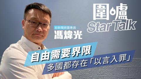 【圍爐Star-Talk·馮煒光】自由需要界限-多國都存在「以言入罪」