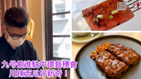 【FoodieCurly】九号館進駐中環藝穗會----川辣西瓜好新奇!-