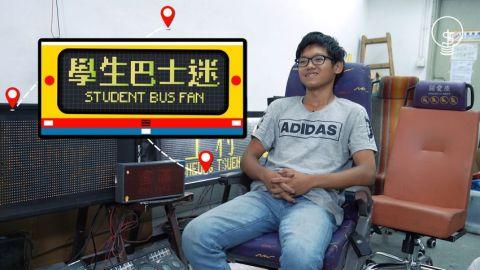 【搵錢呢啲嘢】不求回報只求快樂-18歲學生哥靠「巴士凳」創業
