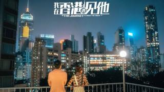 《我在香港遇見他》今日首播  吳啟華顏卓靈參演 看港漂青年租房懸疑故事