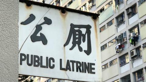 【誌同道合】人有三急:香港廁所標誌的變遷
