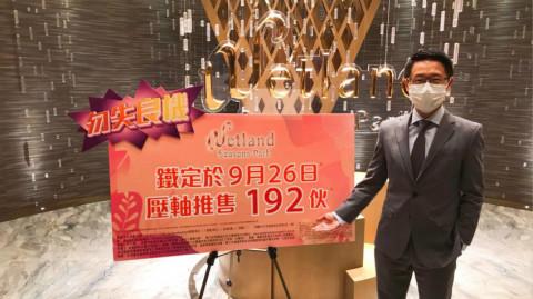 【新盤混戰】Wetland加推48伙-周六售192伙-