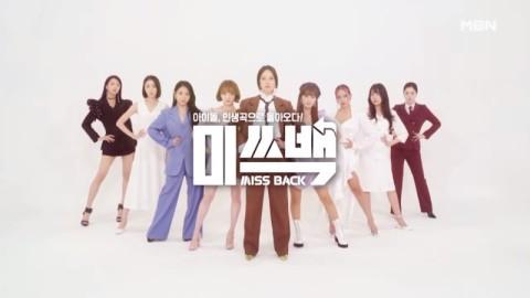 【港.韓樂】能否再登高峰屬其次 感激《Miss-Back》給歌手機會重回舞台