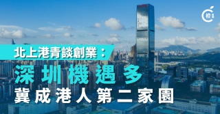 【一圖睇晒】北上港青談創業:深圳機遇多 冀成港人第二家園