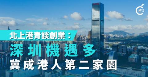 【一圖睇晒】北上港青談創業:深圳機遇多-冀成港人第二家園