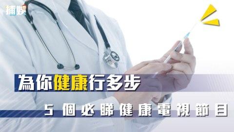 【論盡本地薑】一邊睇電視一邊養生!5個必睇健康電視節目