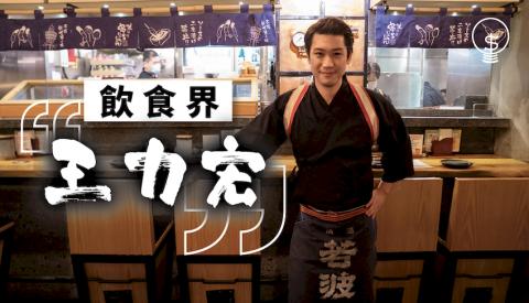 【搵錢呢啲嘢】「飲食界王力宏」經歷高山低谷-革新大阪炸物日日爆場