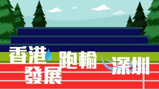 【工商舖HighTea】香港發展跑輸深圳(有片)
