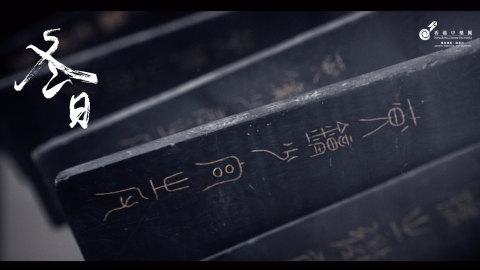 【線上表演】中樂-MV《冬日》:樂團創製「環保胡琴」與遠古的禮器「玉磬」祝大家冬至快樂!