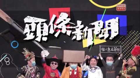 【方以文 睇好電視】2020年香港電視大事回顧