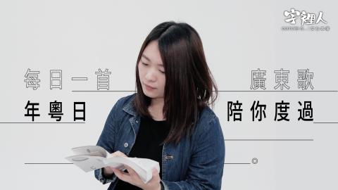 【字裡人】專訪粵語流行音樂自媒體「年粵日」:對廣東歌的愛不分地域