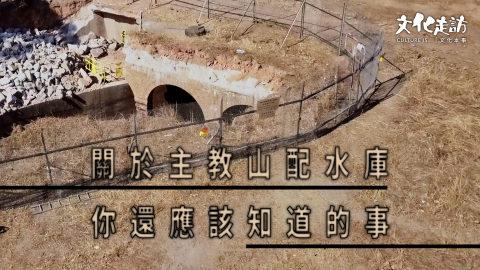 【文化走訪】關於主教山配水庫,你還應該知道的事