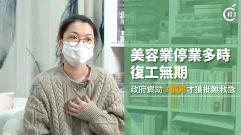【有片】美容業復工無期「叫救命」 店主斥防疫基金申請近三月仍未收錢