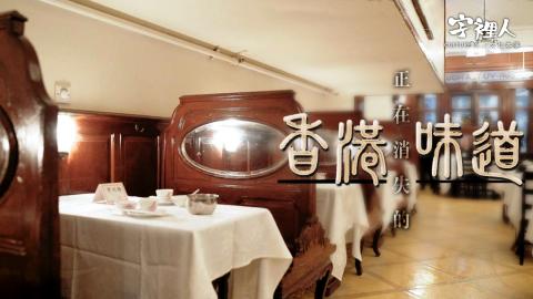 【字裡人】正在消失的香港味道---