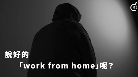 【有片】工作場所恐播毒 無良僱主疫下堅拒WFH 員工憂中招壓力爆煲