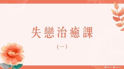 【戀愛幸福學|莎比亞】失戀治癒課(一)