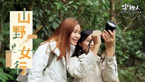 【字裡人】跟山系女生探索香港!比「打卡」更重要的是什麼?