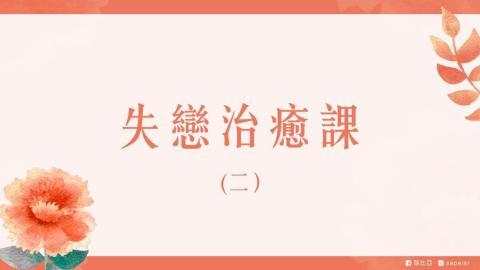 【戀愛幸福學|莎比亞】失戀治癒課(二)