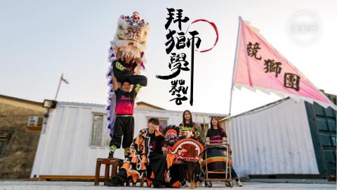【夢專訪】傳統獅藝注入新血-00後《競獅團》:新年怎可以不舞獅?