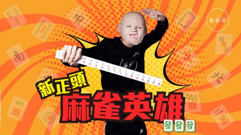 【夢生活】新正頭開枱打麻雀-扮豬食老虎才是真高手?