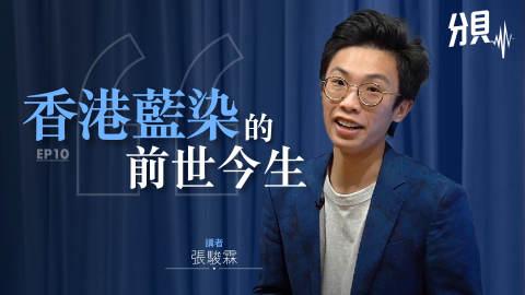 【分貝】張駿霖:香港藍染的前世今生