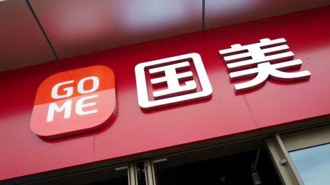 【黃光裕回歸】國美折讓15-配股-籌逾44億拓線上線下業務