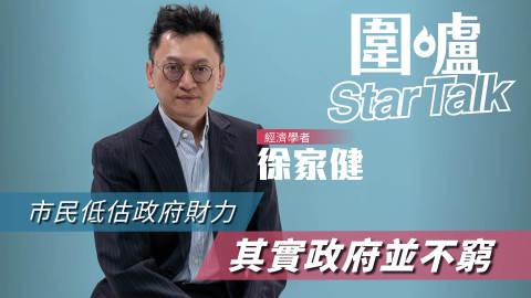 【圍爐Star-Talk·徐家健】市民低估政府財力 其實政府並不窮-