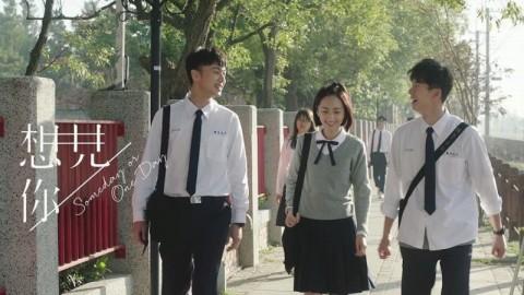 《想見你》將翻拍成韓版 誰是南韓網民心中「鳳南小隊」人選?