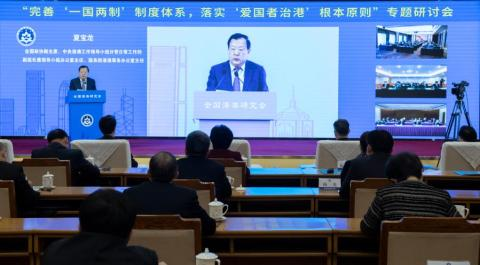 Symposium-on-improving-One-country-Two-systems-institutional-framework-held-in-Beijing