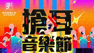 【看表演】樂壇不死!「搶耳音樂節2021」新生代樂隊唱響西九Freespace大盒