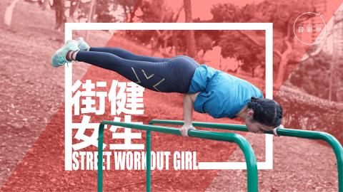 【夢專訪】街健女生黃楚恩:我想成為世界冠軍