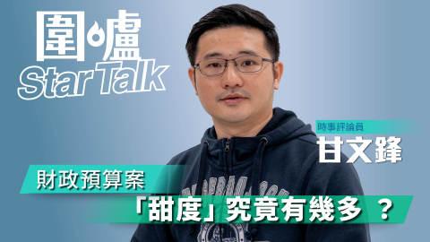 【圍爐Star-Talk·甘文鋒】財政預算案「甜度」究竟有幾多-?