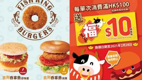 【小編試食】首推創新Bagel漢堡-MOS-Burger兩款吞拿魚漢堡